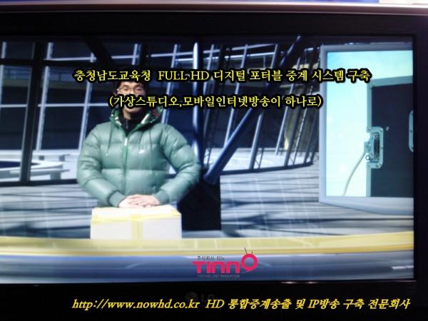 [디지털스튜디오] 충청남도 교육연구정보원 이동형 HD 통합 중계 시스템 구축